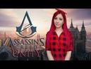 ФИНАЛ► прохождения Assassin's Creed Unity 5