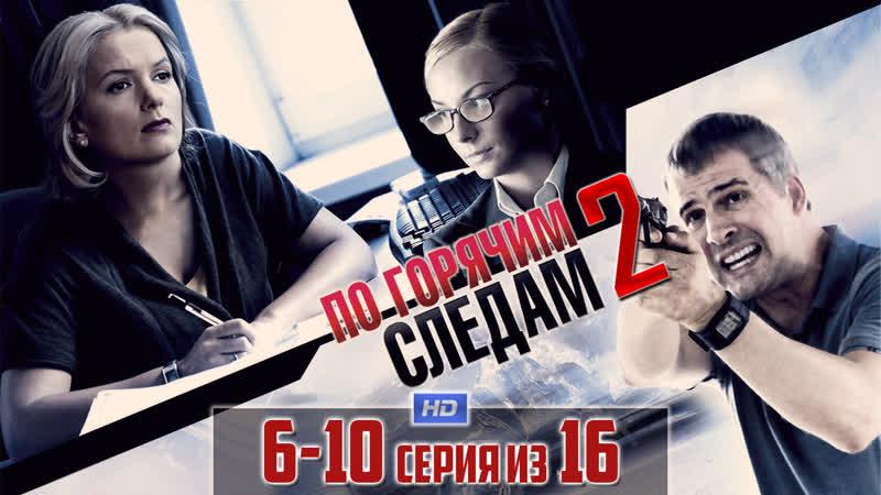 По горячим следам 2 сезон 2011 детектив 6 10 серия из 16 HD
