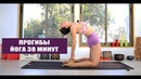 ПРОГИБЫ йога для среднего уровня 38 минут chilelavida