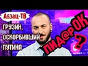 Грузин, оскорбивший Путина - ПИД@рОК дырявый..