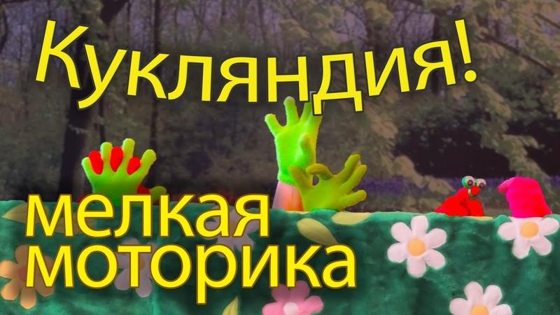 Программа Кукляндия. Авторы Родина М.И., Буренина А.И.