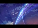 Your Name opening Dream Latern extended