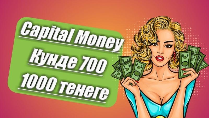 Capital Money салымсыз акша табу