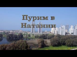 Natania Purim 1080