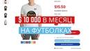 Прямой эфир по пятницам Как зарабатывать $ 10 000/месяц на футболках