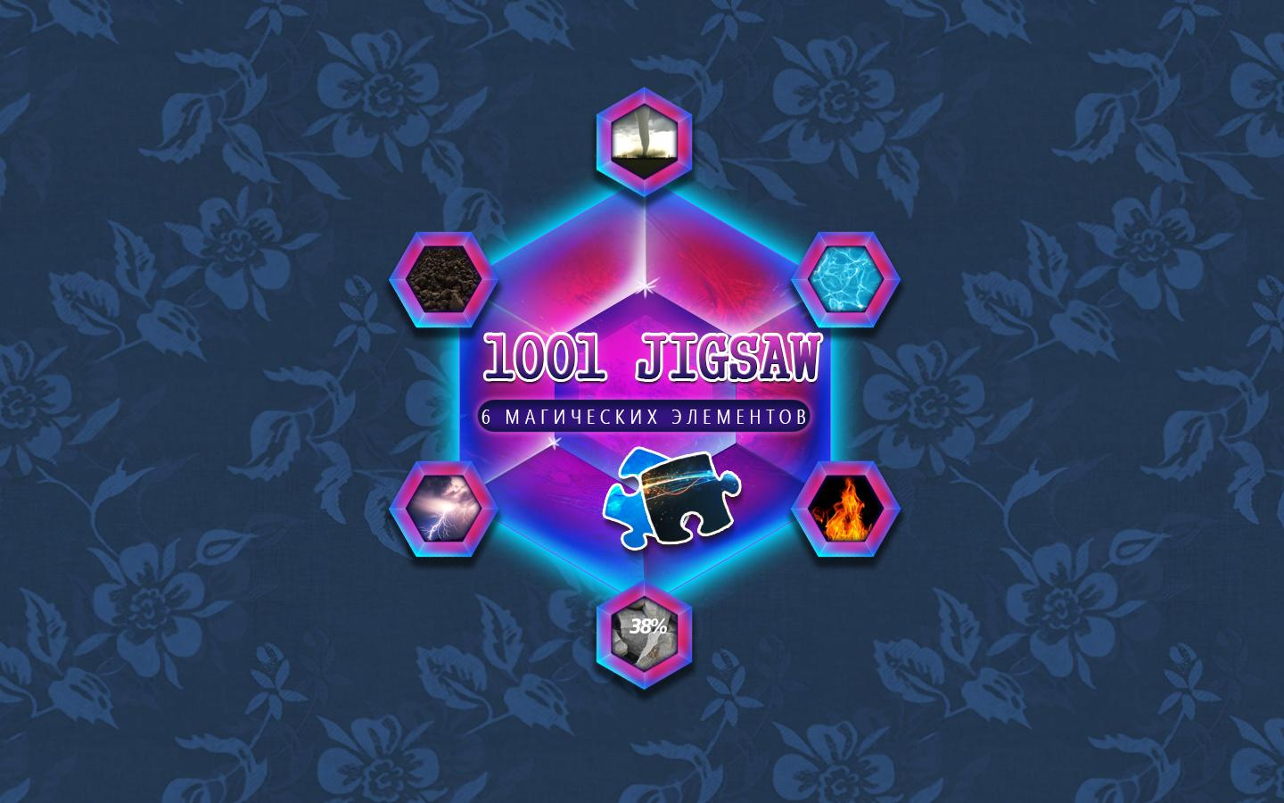 1001 Пазл. 6 магических Элементов | 1001 Jigsaw. 6 Magic Elements (Rus)