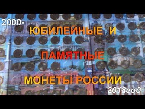 Юбилейные и памятные монеты России. Биметалл и ГВС.