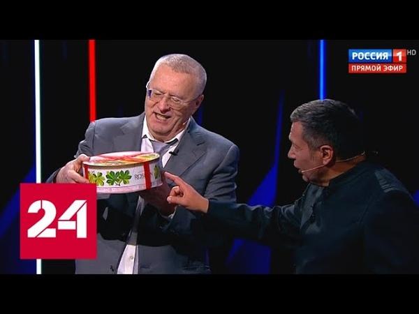 Владимиру Соловьеву подарили торт от Порошенко в прямом эфире - Россия 24