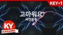 [노래방 / 반키올림] 고마워요 - 씨엔블루 (Thank You - CNBLUE / KARAOKE / MR / KEY 1 /