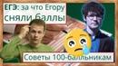 ⚡За что сняли на досрочном ЕГЭ по физике баллы Егору? Советы выпускникам