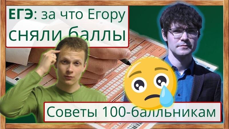 ⚡За что сняли на досрочном ЕГЭ по физике баллы Егору Советы выпускникам