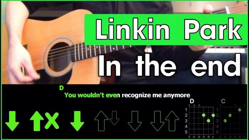 Linkin Park - In the end \ Acoustic Cover \ Разбор песни на гитаре \ Табы, аккорды и бой \ Без баррэ