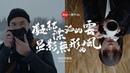 徠卡 CL:凝結漂泊的雲 顯影無形的風(導演剪輯版)