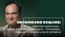 Эксклюзив Esquire интервью Квентина Тарантино на премьере фильма «Однажды в голливуде»