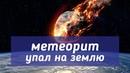 Над Беринговым морем взорвался метеор! мощностью 170 килотонн