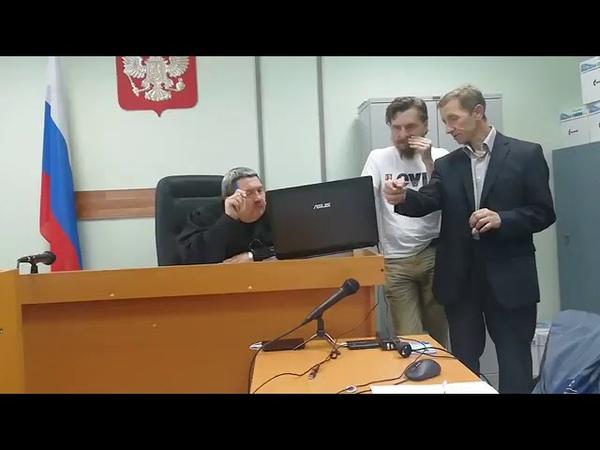 Судилище несуществующих судов .продолжение Екатеринбург