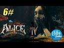 Alice Madness Returns Прохождение 6 (полная локализация)