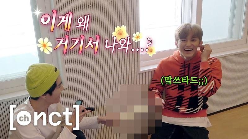 특/별/취/재 NCT 127 가방 급습 (부제 : 🌸이게 왜 거기서 나와…?🌸) (ENG SUB)