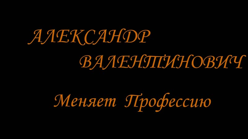 Александр Валентинович меняет профессию