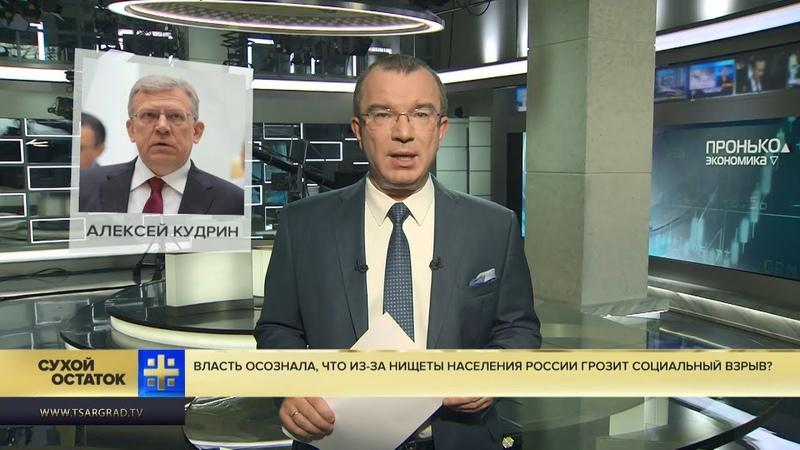 Юрий Пронько: Власть осознала, что из-за нищеты населения России грозит социальный взрыв?