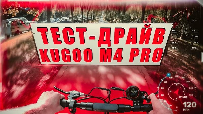 Электросамокат Kugoo M4 PRO ТЕСТ ДРАЙВ по городу