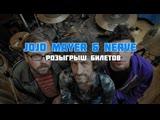 Итоги розыгрыша билета на концерт Jojo Mayer & Nerve в Москве и Санкт-Петербурге.