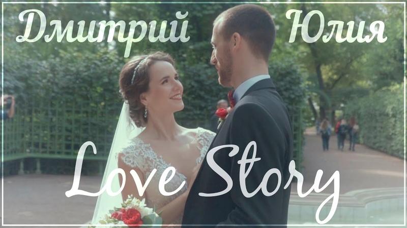 Юля и Дима - Love Story - романтичное видео, свадебное видео