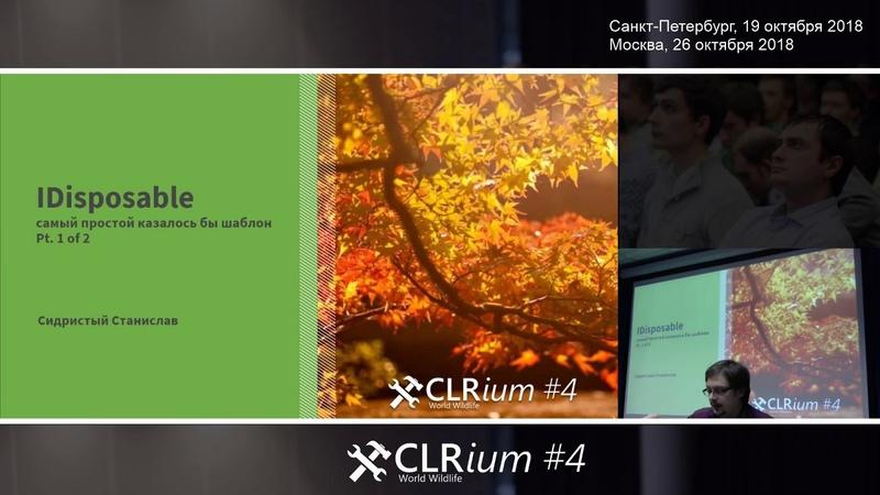 CLRium 4 IDisposable сложности и подводные камни (pt.1) (Станислав Сидристый)