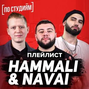 HammAli & Navai [ПО СТУДИЯМ]