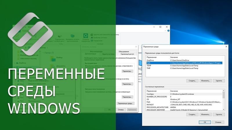 Переменные среды окружения Windows как создать новую или установить новое значение 👨💻🆘💻