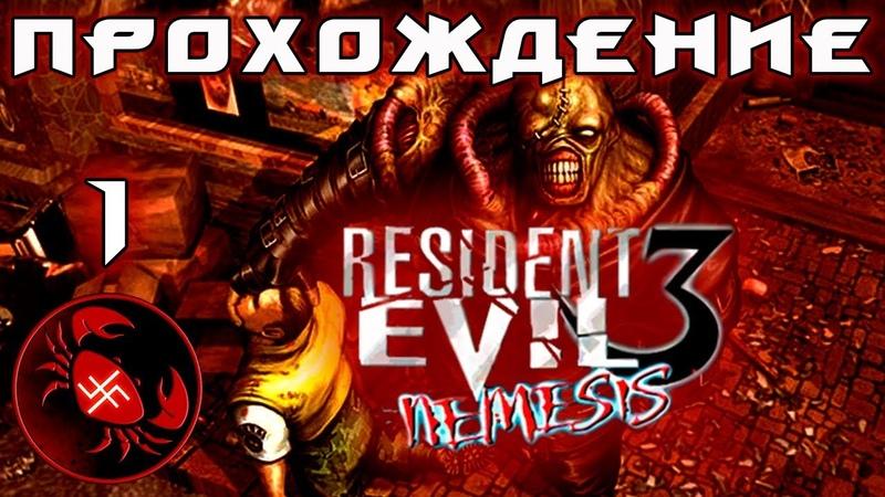Прохождение Resident Evil 3 Nemesis (часть 1)