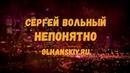 НОВАЯ ПЕСНЯ Сергей Вольный Непонятно Видеотекст песни