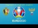 Бельгия - Россия ( Belgium - Russia ) EURO 2020 квалификационный раунд 1 тур