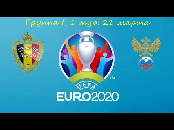 Бельгия Россия Belgium Russia EURO 2020 квалификационный раунд 1 тур