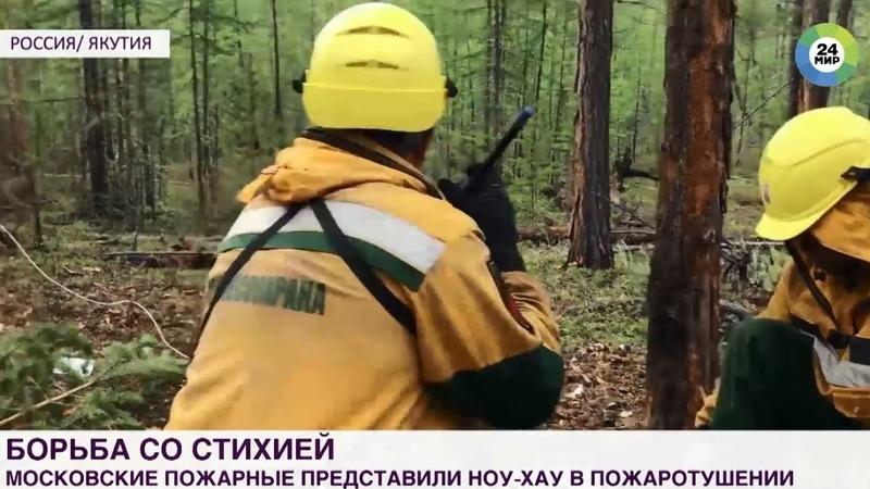 МИР24_Как авиапожарные ФБУ Авиалесоохрана тушат лесные пожары в России