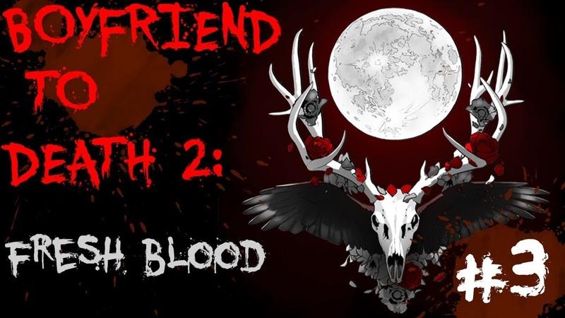 Петушиные бои - Boyfriend to death 2: Fresh blood 3