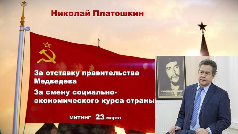 Николай Платошкин. Немедленная смена социально-экономического курса
