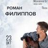 23.10 Роман Филиппов   Пенза