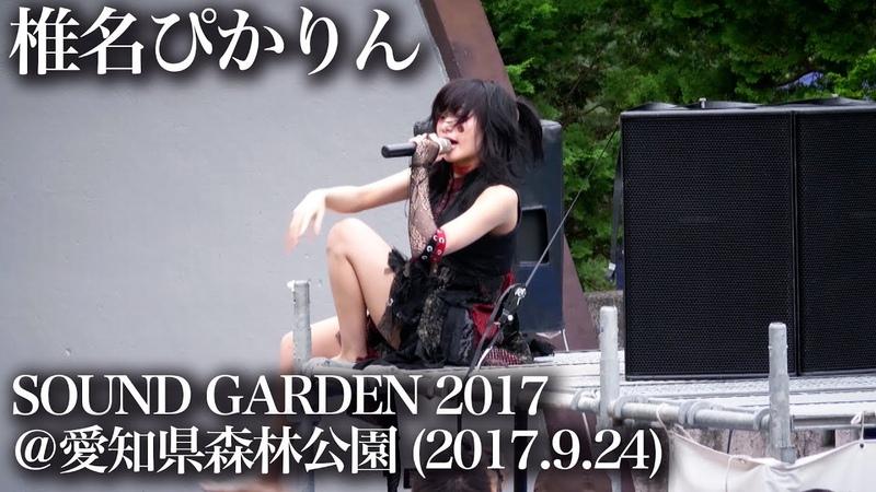 2017.09.24 椎名ぴかりん SOUNDGARDEN2017 Full
