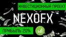 ИНВЕСТИЦИОННЫЙ ПРОЕКТ NEXOFX COM ПРИНЁС 20% ПРИБЫЛИ