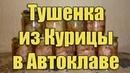 Тушенка из курицы и каши с курицей в автоклаве