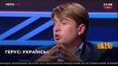 Герус: внимание президента сосредоточено на внутренних проблемах Украины 24.05.19