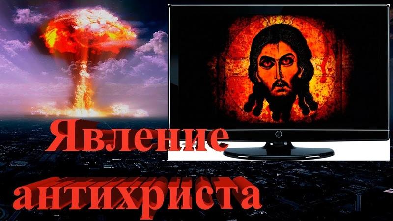 Явление Антихриста 2020 в разгар III мировой войны.