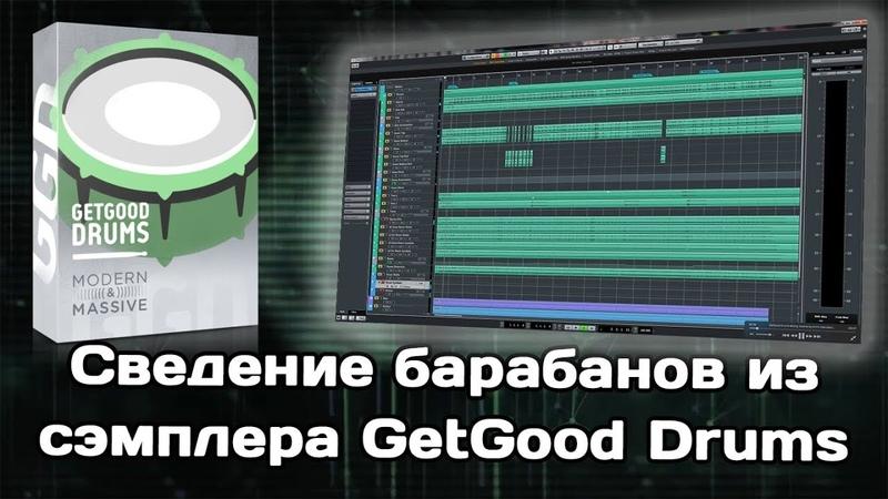 Сведение барабанов из сэмплера GetGood Drums