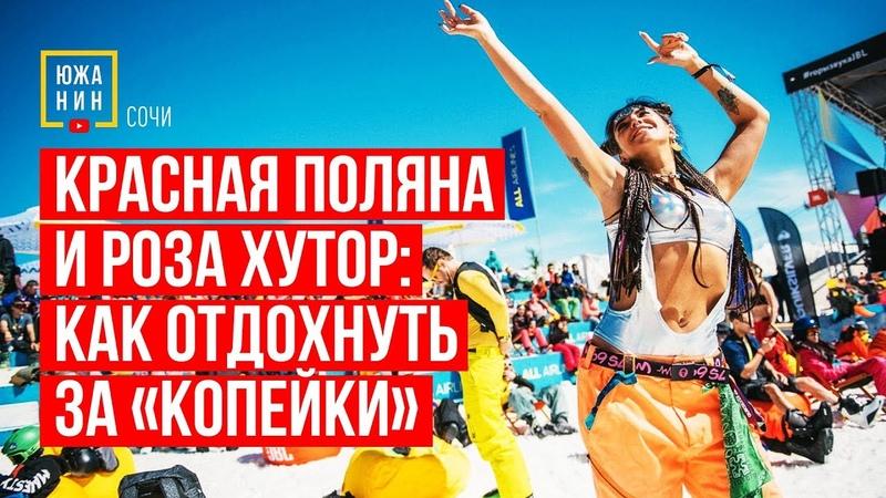 Красная Поляна и Роза Хутор как отдохнуть за копейки 6