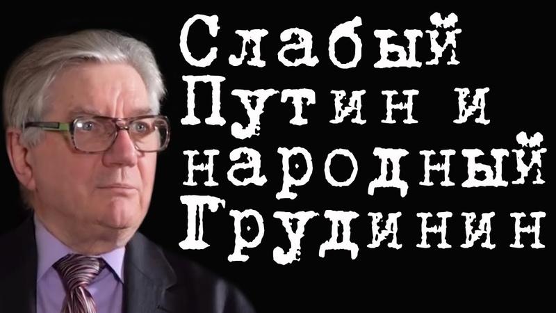 Слабый Путин и народный Грудинин ВикторАлкснис