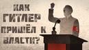Как Гитлер пришёл к власти? (TED-Ed)