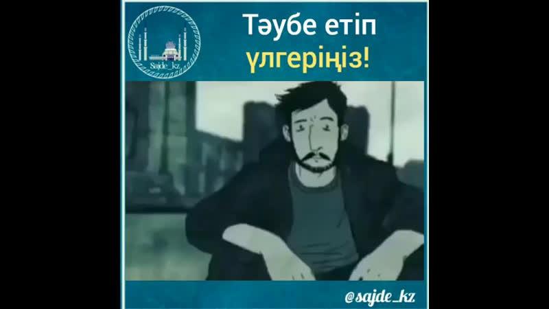 Таубе етiнiз..