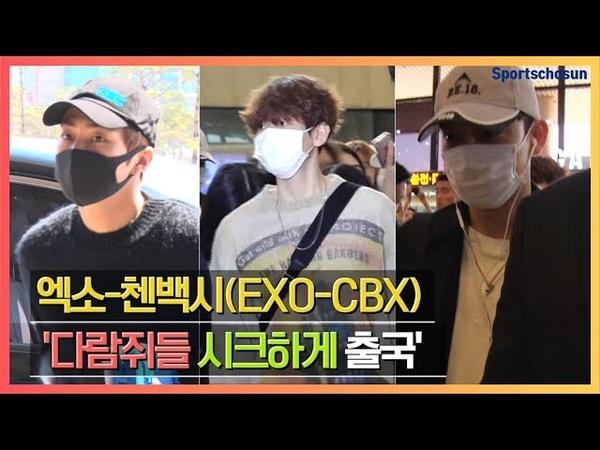 엑소 첸백시 EXO CBX '다람쥐들 시크하게 출국' 190408 Gimpo Airport