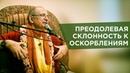 2015 03 30 ШБ 4 7 30 Преодолевая склонность к оскорблениям Москва